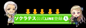 トレードソクラテス公式LINE登録