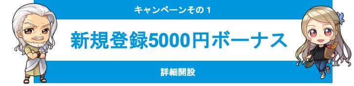 新登録5000円ボーナス
