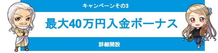 最大40万円入金ボーナスキャンペーン