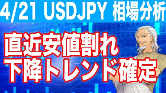 ソクラテスドル円4月21日