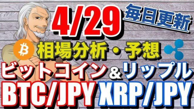 ソクラテスビットコイン・リップル動画4月29日