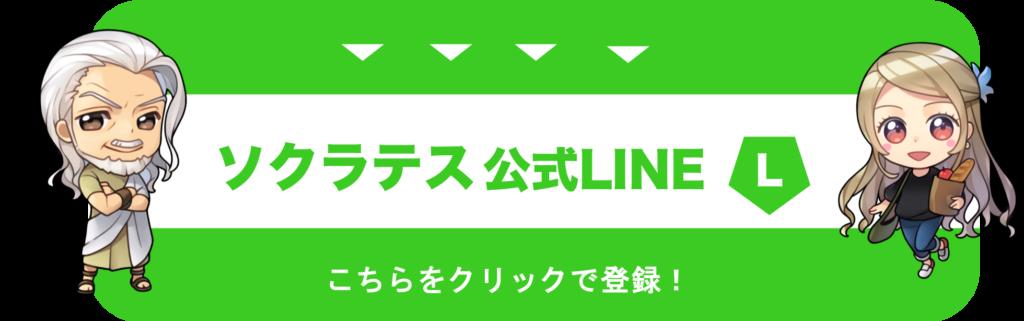 ソクラテス公式LINE