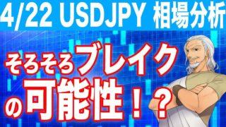 ドル円チャート分析4月22日