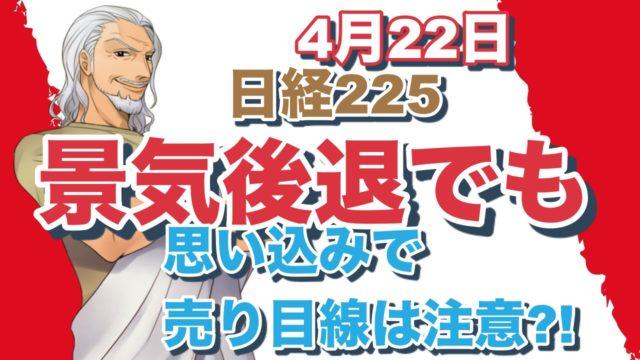 日経225!4月22日