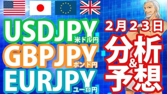 ドル円チャート分析予想4月23日
