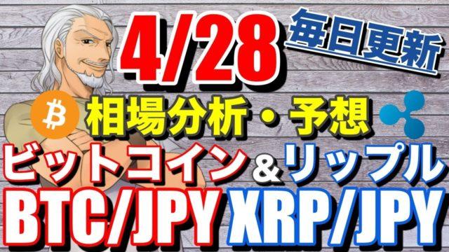 4月28日相場分析ビットコイン ・リップル