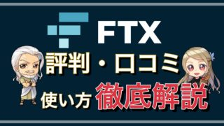 FTXの評判口コミレビュー徹底評価