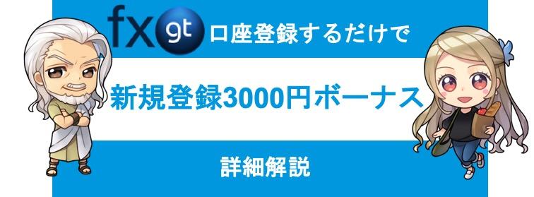 ソクラテスFXGT6月登録キャンペーン