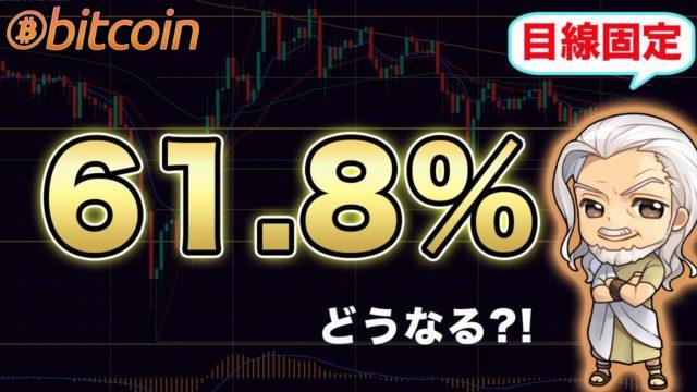 ビットコイン分析6月20日