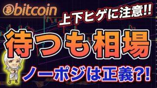 6月10日ビットコイン