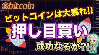 6月10日ビットコイン チャート分析