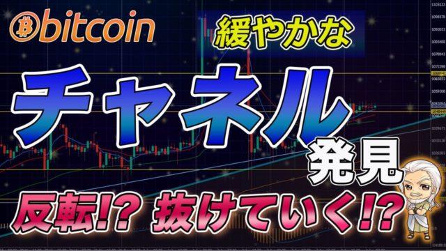 6月5日ビットコイン
