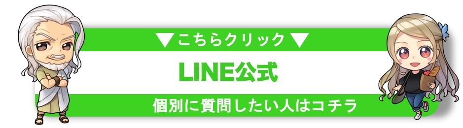 LINE公式ソクラテス