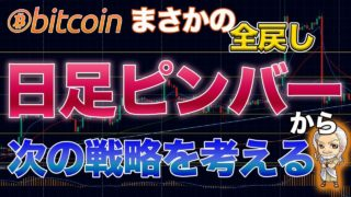 ビットコインチャート分析6月3日