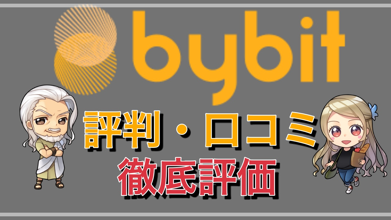 bybitの評判と口コミ・レビューを徹底評価