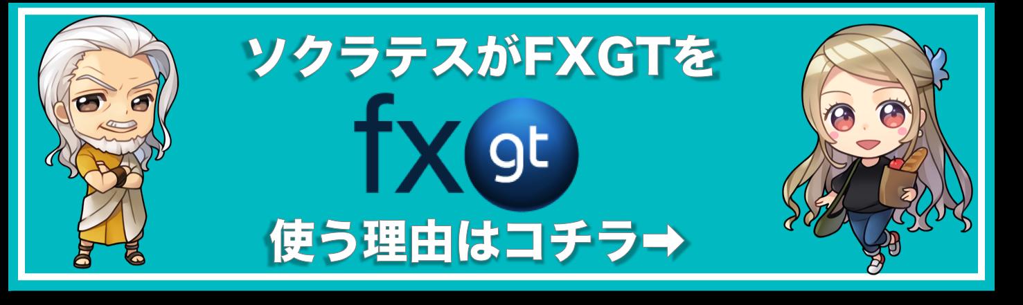 ソクラテスがFXGTを使う理由