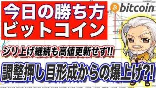 ビットコインチャート分析動画9月27日
