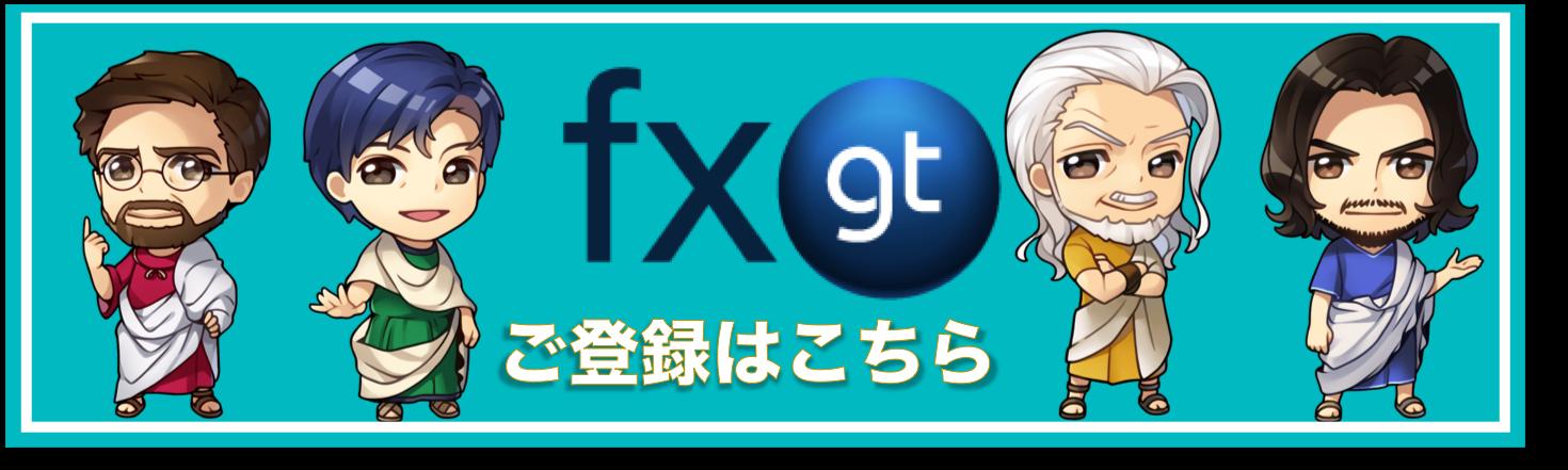 FXGT登録ボタン