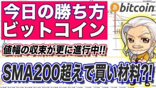 btc20200912