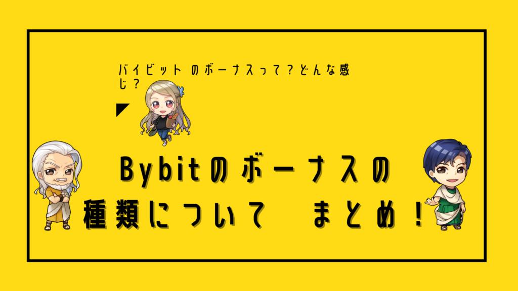 バイビット  bybitボーナスの種類について徹底解説