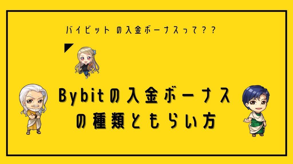 Bybitの入金ボーナスの種類ともらい方についてまとめています。