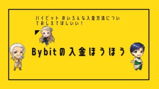 バイビット(Bybit)の入金方法を解説