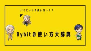 bybitバイビット の使い方について解説