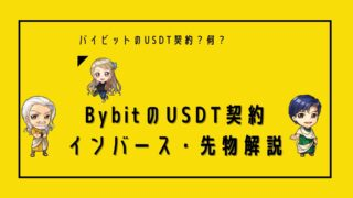 BybitバイビットのUSDT契約とは?インバース取引と先物について解説