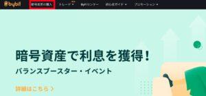 BybitTOPページ