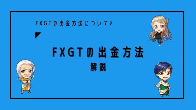 FXGTの出金方法について解説