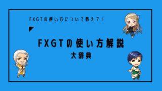 FXGTの使い方・登録方法・入金・出金について解説