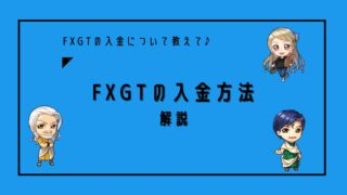 FXGTの入金方法について解説