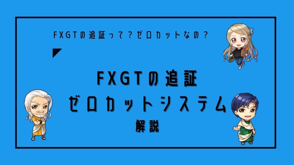 FXGTの追証はあるのか?ゼロカットシステムについて解説