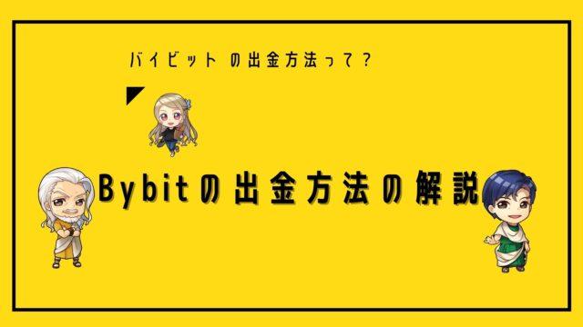 bybit(バイビット)の出金方法について解説