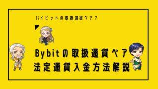 bybitバイビット 通貨ペアと法定通貨入金方法解説