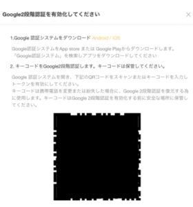 Google二段階認証